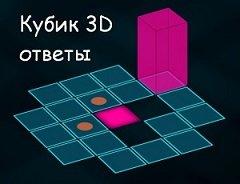 Кубик 3D — прохождение и ответы
