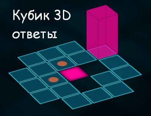 кубик 3D ответы и прохождение