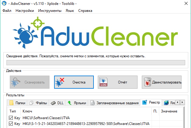 adwcleaner - удаление by my web shield