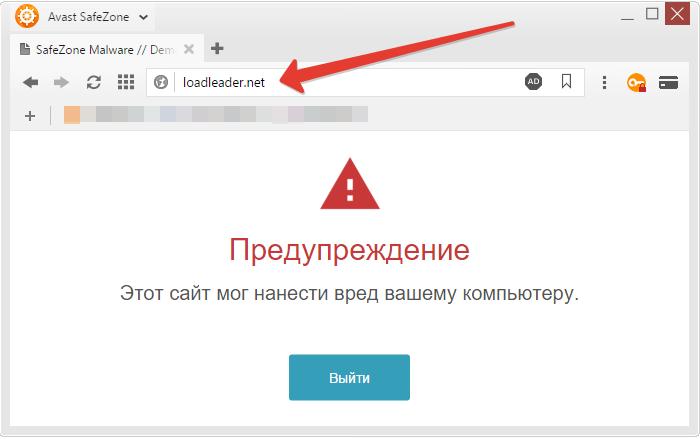 loadleader вирус