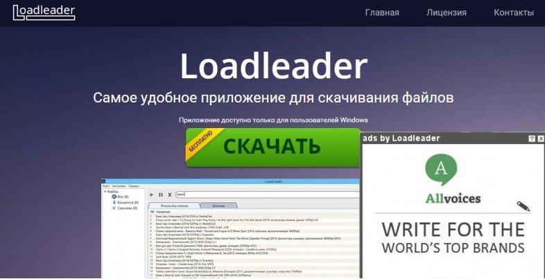 loadleader что это