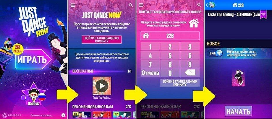 just dance 2016 на ПК