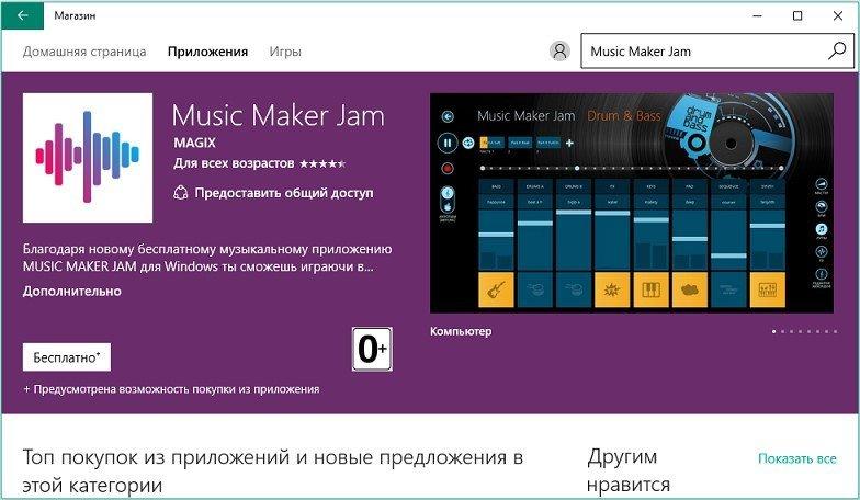 music maker jam на ПК