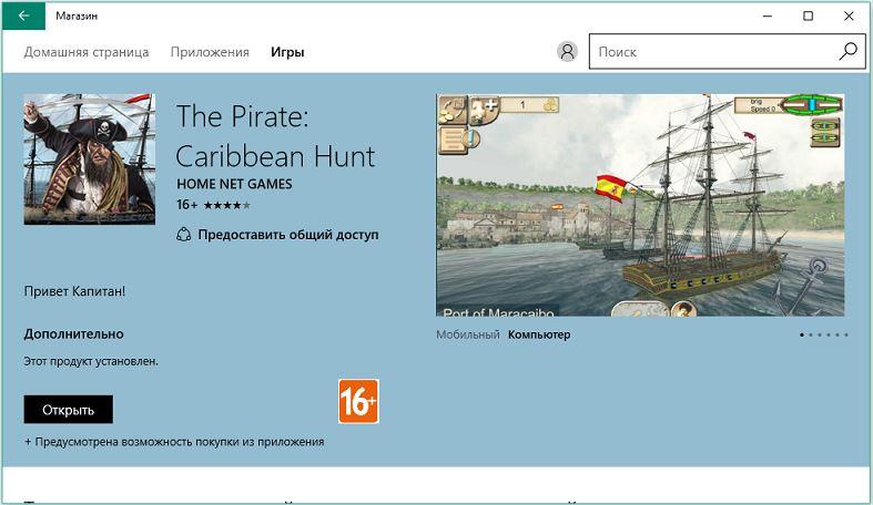the pirate caribbean hunt для Windows