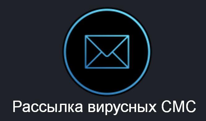 Вирусное СМС