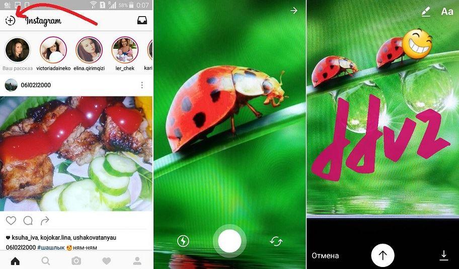 Как сделать Рассказ в Instagram