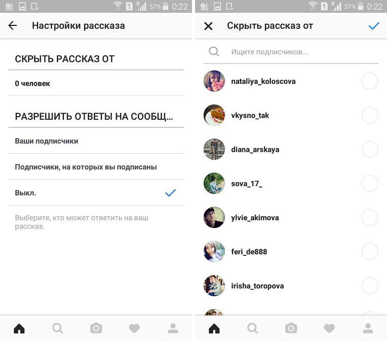 Рассказы в Инстаграм