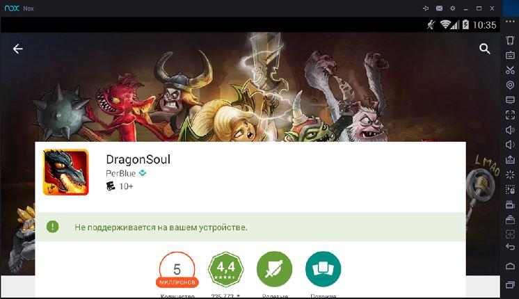 играть в Dragon soul на компьютере