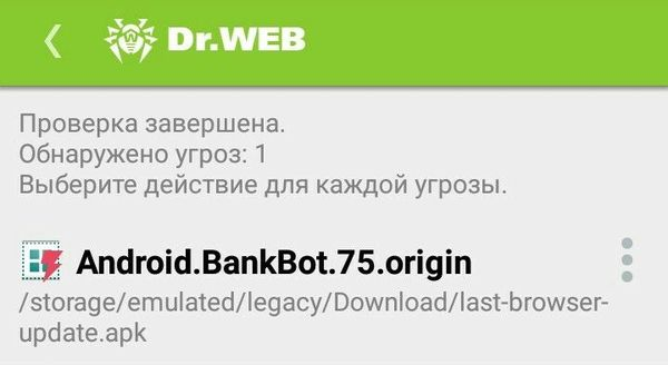 как удалить last-browser-update.apk