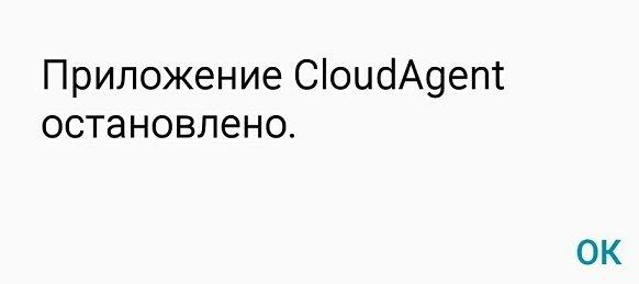 приложение cloudagent остановлено - что делать