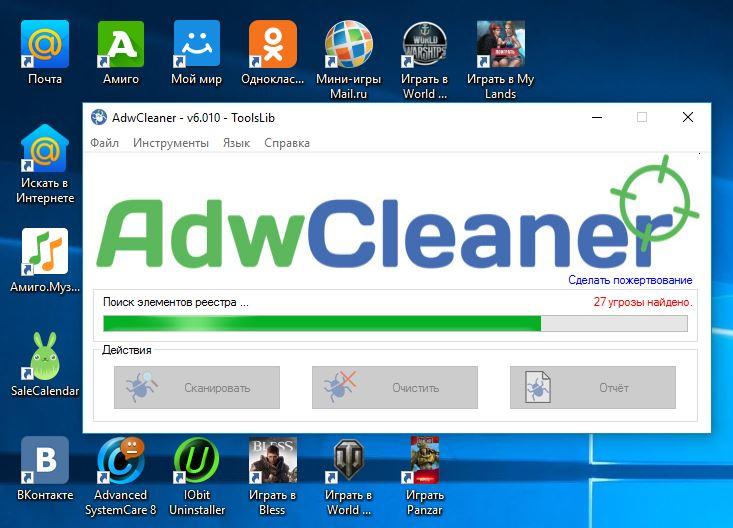 удаление с помощью adwcleaner