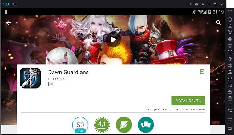 установка Dawn Guardians на ПК