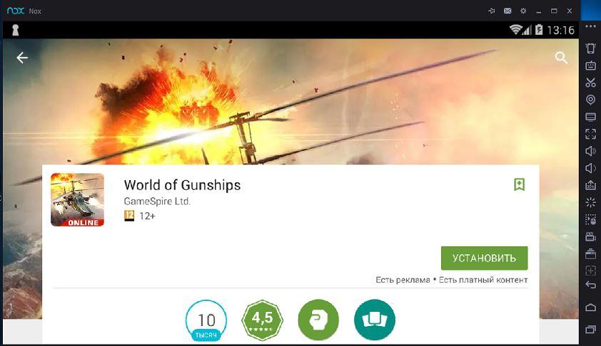 установка World of Gunships