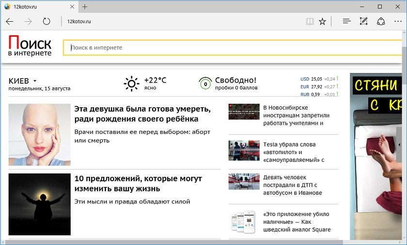 12kotov.ru как убрать из браузера
