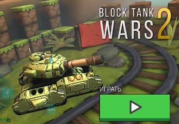 Block Tank Wars 2 на ПК