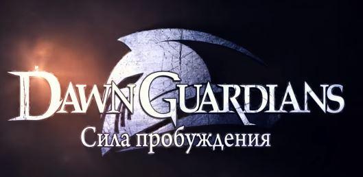 Dawn Guardians на ПК