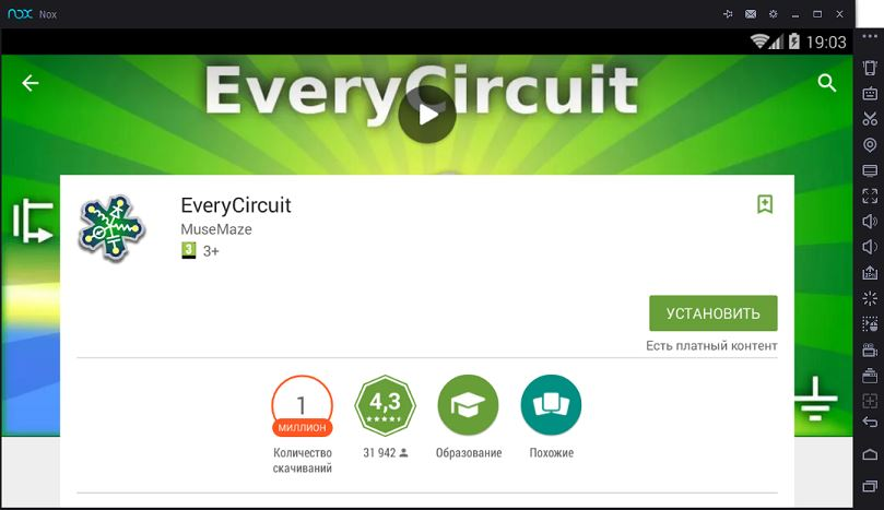 EveryCircuit для ПК