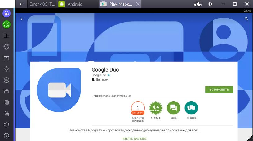 Установка Google Duo на PC