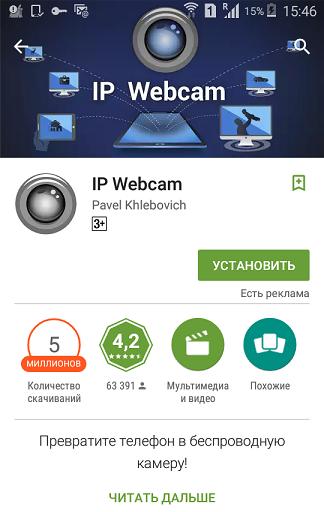 IP Webcam установка из Play market