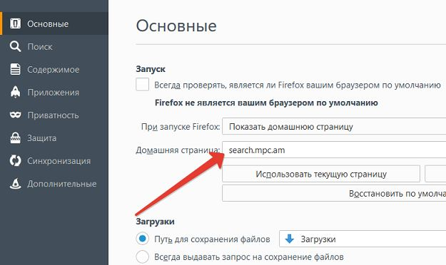Удаление MPC Save navigation из Firefox