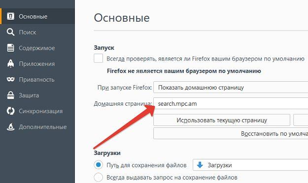 Удаление MPC Save navigation из Firefox