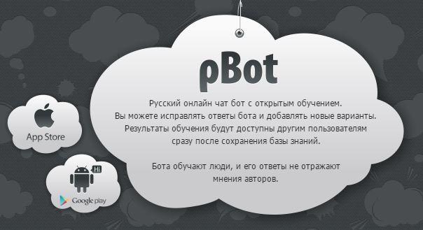 Чат-бот pBot как пользоваться