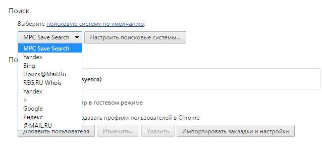 очистка Google Chrome от MPC Save Navigation