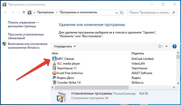 удаление MPC Cleaner из ПК