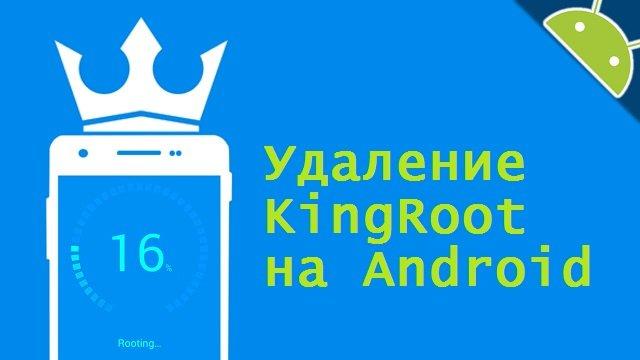 удаление kingroot с Андроида