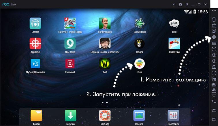 скачать приложение юла на компьютер бесплатно на русском языке