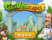 Прохождение-уровней-в-Gardenscapes