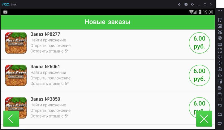 AdvertApp для Windows