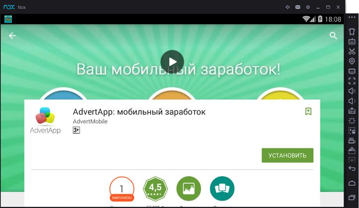 AdvertApp на компьютере