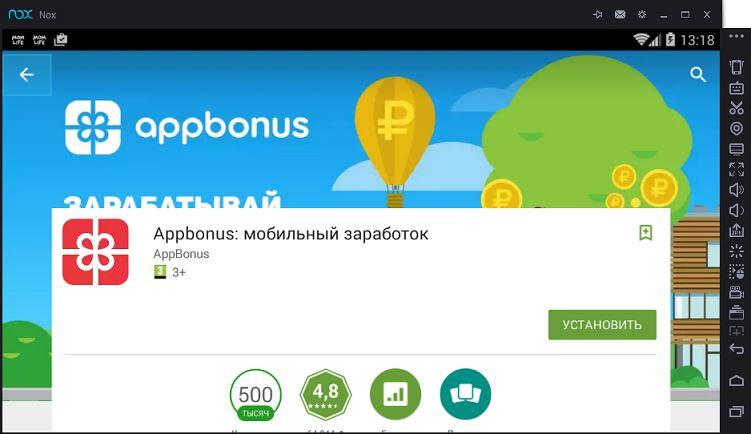 Appbonus на компьютере онлайн