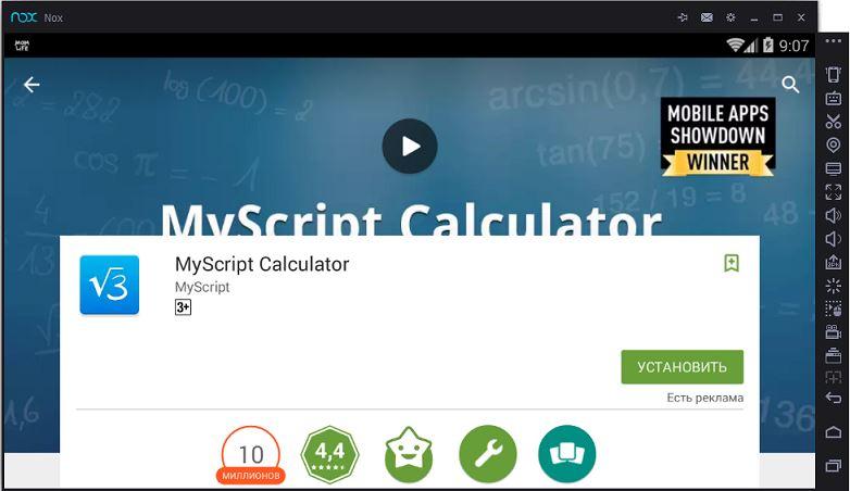 myscript-calculator-на-pc
