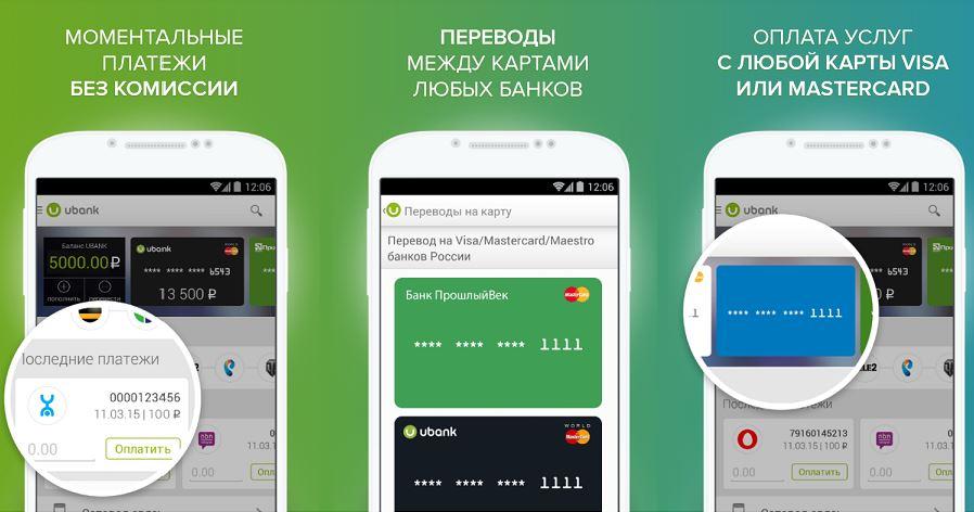 Ubank-что-это-за-программа
