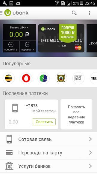 Что-такое-Ubank
