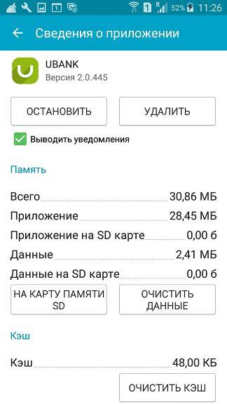 удаление-приложения-Ubank