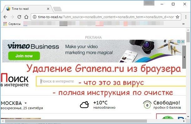 granena-ru-что-это-за-сайт