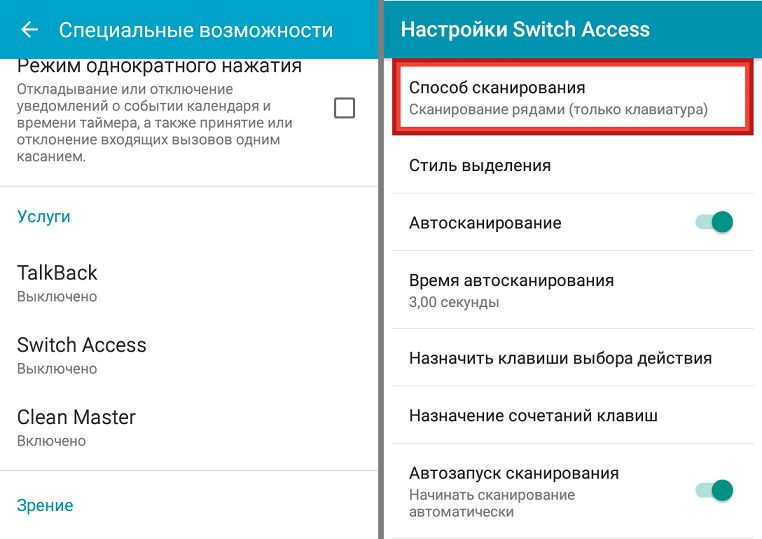 Как-настроить-switch-access