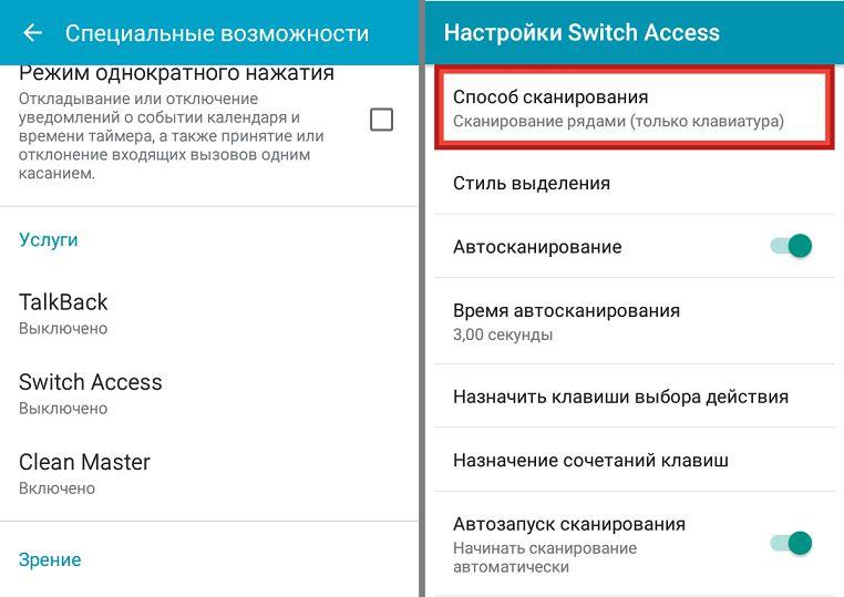 Как-настроить-switch-access