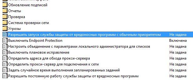 MsMpEng-exe-отключение-через-редактор-политик