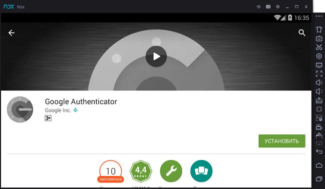 Установка-Google-Authenticator-на-ПК