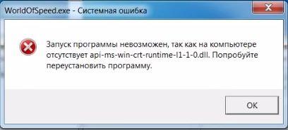 Api-ms-win-crt-runtime-l1-1-0.dll-отсутствует-как-исправить