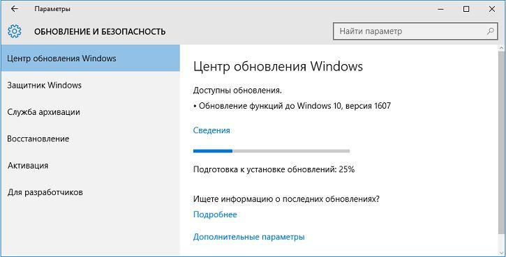 Обновление-Windows-для-решения-ошибки-api-ms-win-crt-runtime