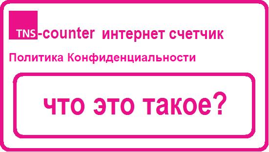 Что-это-такое-tns-counter-ru