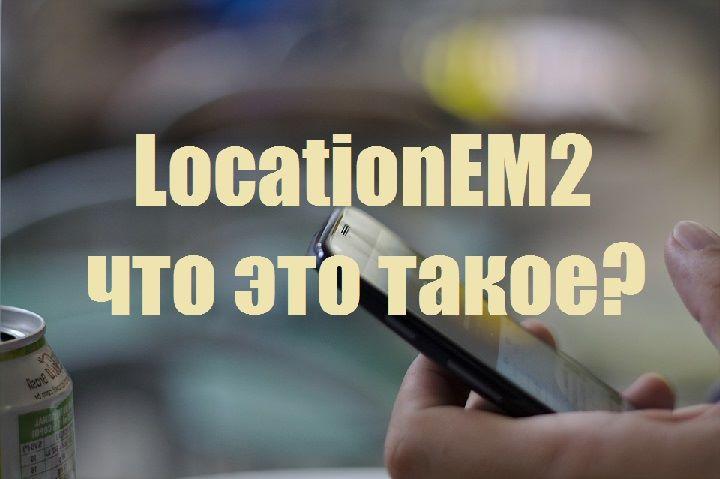 locationem2-что-это-за-приложение
