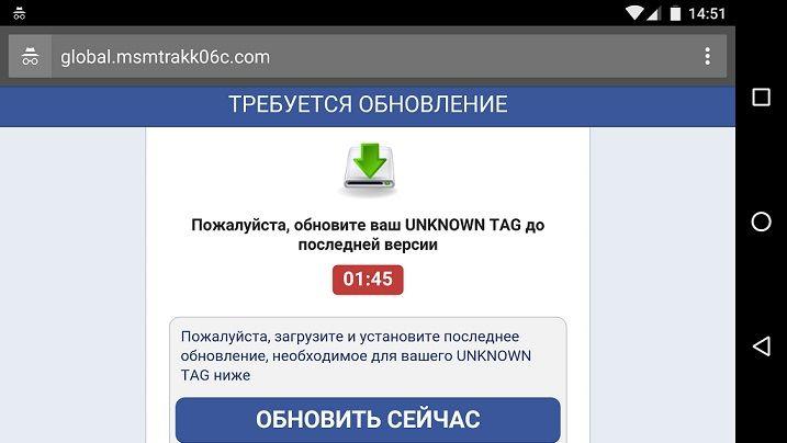 обновление-unknown-tag-что-это-на-Андроиде