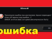 ISDone.dll-произошла-ошибка-при-распаковке