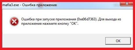 Ошибка-при-запуске-приложения-0xe06d7363